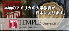 banner_TempleUni