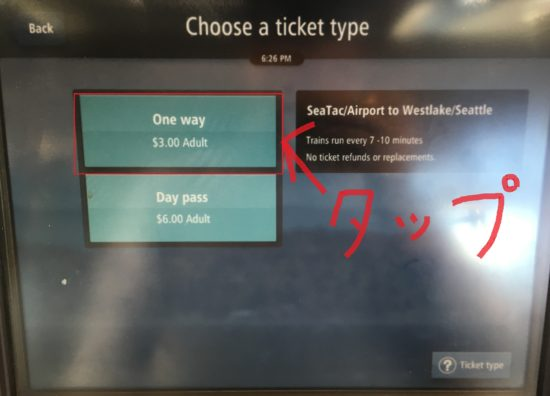 リンクライトレール 切符の買い方 シアトルの生活情報誌ソイソース